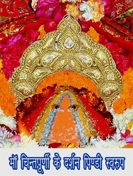 Jai Mata Chintpurni Devi Ji